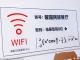 Trung Quốc: Muốn dùng wifi miễn phí trong nhà ăn, phải giải được bài toán khó này