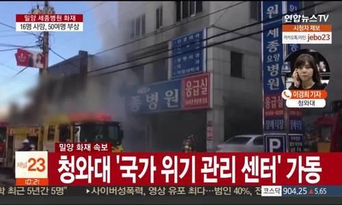 Cháy bệnh viện ở Hàn Quốc, 31 người chết