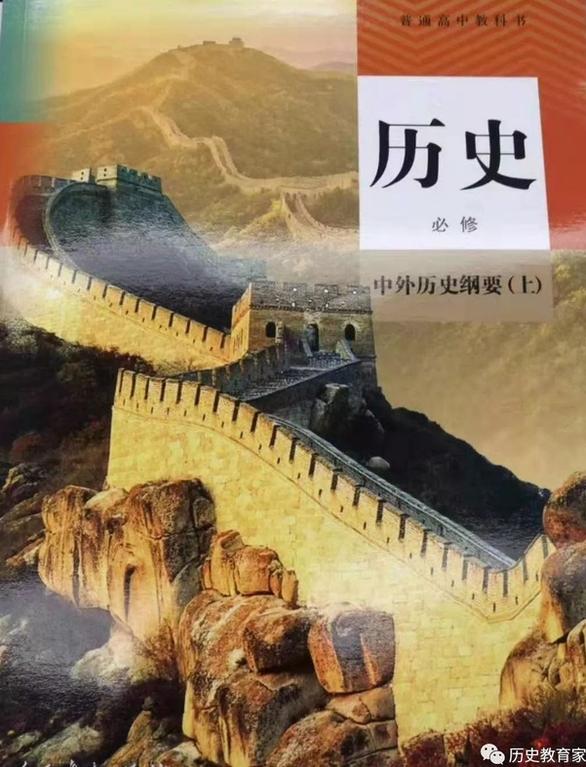 Trung Quốc nhấn mạnh về đường lưỡi bò trong sách giáo khoa như thế nào? - Ảnh 1.