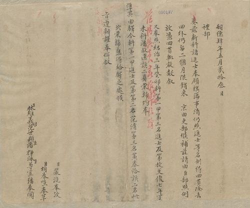 Bản tấu của Bộ Lễ về việc cấp ngựa cho tân tiến sĩ vinh quy năm Tự Đức thứ 4 (1851) trongChâu bản triều Nguyễn - Tự Đức tập 28. Bản tấu này được trưng bày tại triển lãm.